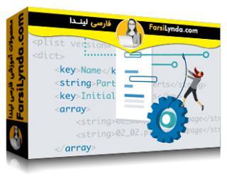 لیندا _ آموزش توسعه برنامه سوئیفت Playgrounds (با زیرنویس فارسی AI)