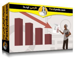 لیندا _ آموزش مبانی حسابداری: اختلال در دارایی (با زیرنویس فارسی AI)