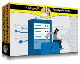 لیندا _ آموزش کسب گواهی (CySA+ (CS0-002 بخش 4: امنیت نرم افزار و سیستم (با زیرنویس فارسی AI)