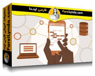 لیندا _ آموزش کسب گواهی (CCNA (200-301: اتصال و خدمات IP (با زیرنویس فارسی AI)