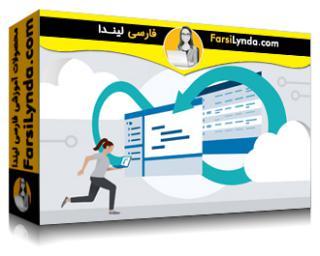 لیندا _ آموزش مبانی DevOps: تسریع تحویل مداوم در شرکت (با زیرنویس فارسی AI)