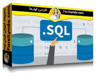 لیندا _ آموزش جامع SQL (آپدیت 2019) (با زیرنویس فارسی AI)