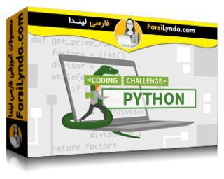 لیندا _ آموزش چالشهای کدنویسی پایتون (با زیرنویس فارسی AI)
