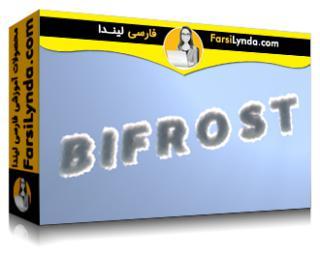 لیندا _ آموزش مایا: Bifrost Extension (با زیرنویس فارسی AI)