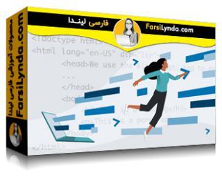 لیندا _ آموزش جامع HTML (با زیرنویس فارسی AI)