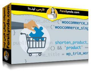 لیندا _ آموزش تجارت الکترونیکی وردپرس: پلاگینهای WooCommerce (با زیرنویس فارسی AI)