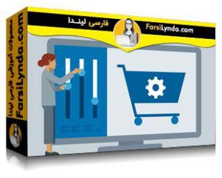 لیندا _ آموزش وردپرس: شخصیسازی تم های WooCommerce (با زیرنویس فارسی AI)