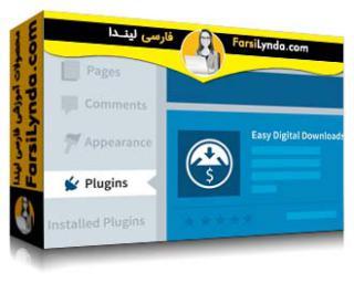 لیندا _ آموزش تجارت الکترونیک وردپرس: دانلودهای دیجیتالی آسان (با زیرنویس فارسی AI)
