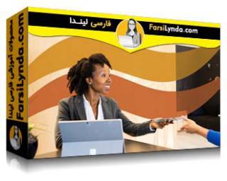 لیندا _ آموزش تکنیکهای نوآورانه خدمات به مشتری (با زیرنویس فارسی AI)