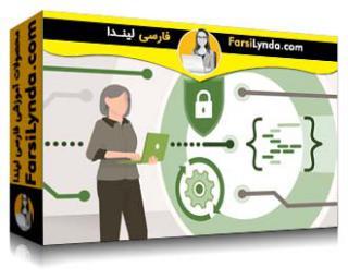 لیندا _ آموزش کسب گواهی (CCNA (200-301: امنیت، اتوماسیون و قابلیت برنامهریزی (با زیرنویس فارسی AI)