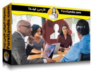 لیندا _ آموزش درک سازمانها و نقش منابع انسانی (با زیرنویس فارسی AI)