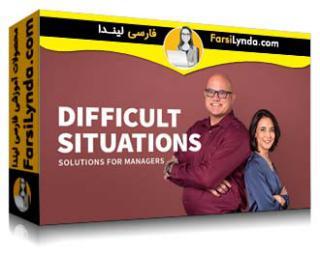 لیندا _ آموزش شرایط دشوار: راه حلهایی برای مدیران (با زیرنویس فارسی AI)