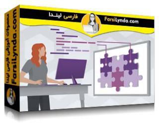 لیندا _ آموزش الگوهای طراحی پیشرفته: اصول طراحی (با زیرنویس فارسی AI)