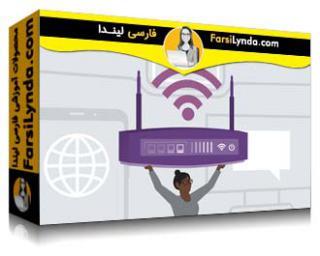 لیندا _ آموزش جامع شبکه سازی بی سیم (با زیرنویس فارسی AI)