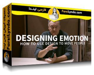 لیندا _ آموزش طراحی احساسی: چگونه با طراحی، افراد را تحت تاثیر قرار دهید (با زیرنویس فارسی AI)