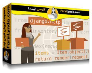 لیندا _ آموزش جانگو (با زیرنویس فارسی AI)