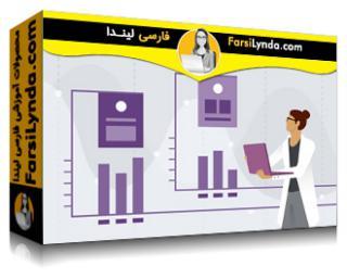 لیندا _ آموزش علم داده از طراحی تجربی (با زیرنویس فارسی AI)