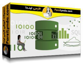 لیندا _ آموزش سرویس یادگیری ماشین SQL سرور: R (با زیرنویس فارسی AI)