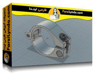 لیندا _ آموزش فیوژن 360: طراحی برای فلز