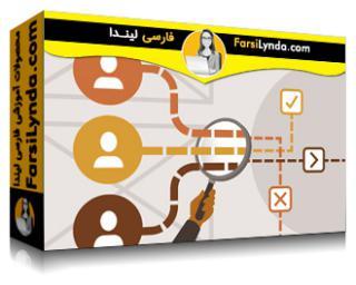 لیندا _ آموزش عمیق UX: تست قابلیت استفاده (با زیرنویس فارسی AI)
