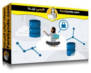 لیندا _ آموزش کسب گواهی (CompTIA Cloud+ (CV0-002 بخش 2: ذخیرهسازی، محاسبه، شبکهسازی و امنیت (با زیرنویس فارسی AI)