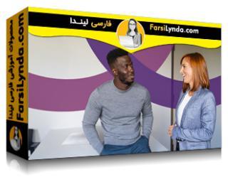 لیندا _ آموزش همدلی در محل کار (با زیرنویس فارسی AI)