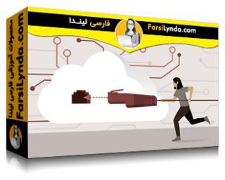 لیندا _ آموزش آشنایی با پردازش ابری برای متخصصان IT (با زیرنویس فارسی AI)