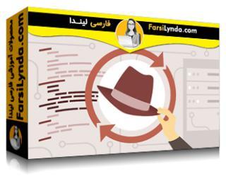 لیندا _ آموزش کسب گواهی (Red Hat Certified Engineer (EX294 بخش 1: مبانی Ansible (با زیرنویس فارسی AI)