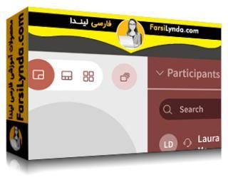 لیندا _ آموزش جلسات Webex (با زیرنویس فارسی AI)