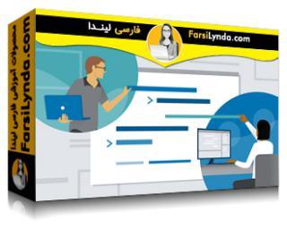 لیندا _ آموزش همکاری از راه دور برای توسعه دهندگان با مایکروسافت Live Share (با زیرنویس فارسی AI)