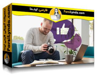 لیندا _ آموزش بازاریابی محتوا برای شبکههای اجتماعی (با زیرنویس فارسی AI)