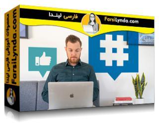 لیندا _ آموزش معرفی استراتژی شبکه های اجتماعی (با زیرنویس فارسی AI)