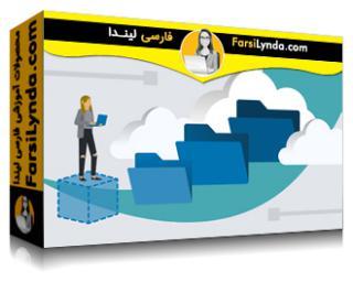 لیندا _ آموزش کسب گواهی (AWS Certified Solutions Architect - Associate (SAA-C02 بخش 2: طراحی ذخیره سازی (با زیرنویس فارسی AI)
