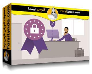 لیندا _ آموزش کسب گواهی CIPP/US بخش 4: حریم خصوصی محیط کار (با زیرنویس فارسی AI)