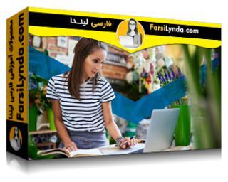 لیندا _ آموزش تطبیق تجارت کوچک خود در یک رکود (با زیرنویس فارسی AI)