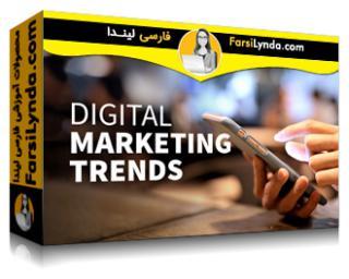 لیندا _ آموزش روند بازاریابی دیجیتالی (آپدیت 2020) (با زیرنویس فارسی AI)