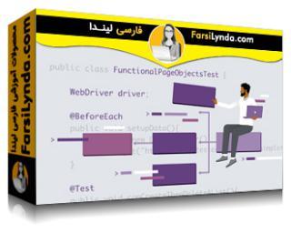 لیندا _ آموزش سلنیوم پیشرفته: اشیاء صفحه و اتوماسیون GUI (با زیرنویس فارسی AI)