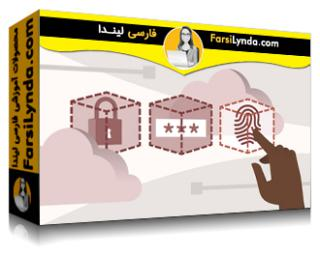 لیندا _ آموزش کسب گواهی معمار راه حلها (Associate (SAA-C02 بخش 5: مدیریت هویت و دسترسی