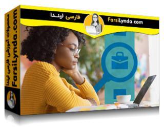 لیندا _ آموزش مدیریت استرس و ایجاد انگیزه در هنگام یافتن شغل (با زیرنویس فارسی AI)