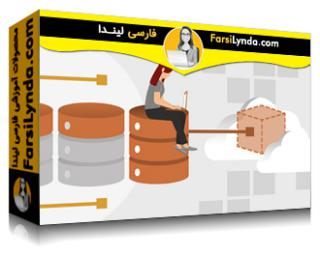 لیندا _ آموزش کسب گواهی معمار راه حلها (Associate (SAA-C02 بخش 8: دیتابیس ها (با زیرنویس فارسی AI)