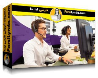 لیندا _ آموزش خدمات مشتری مبتنی بر تلفن (با زیرنویس فارسی AI)
