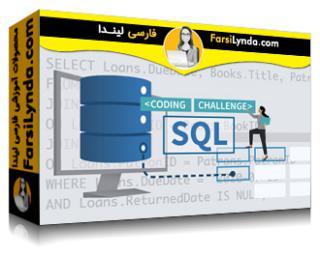 لیندا _ آموزش چالشهای کد SQL (با زیرنویس فارسی AI)