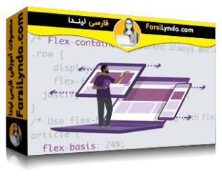 لیندا _ آموزش کوئری پیشرفته رسانهای CSS (با زیرنویس فارسی AI)