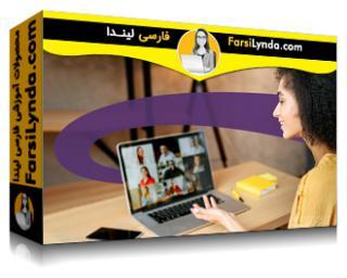 لیندا _ آموزش کار و همکاری آنلاین (با زیرنویس فارسی AI)