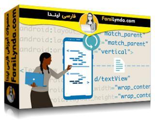 لیندا _ آموزش جامع توسعه اندروید بخش 1 (با زیرنویس فارسی AI)