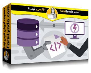 لیندا _ آموزش Triggerهای دیتابیس SQL سرور (با زیرنویس فارسی AI)