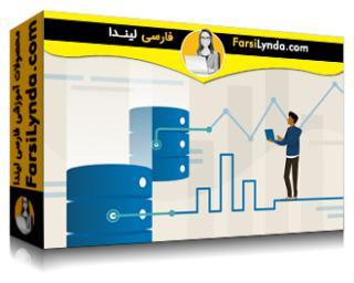 لیندا _ آموزش پیشرفته SQL: پردازش پرسش منطقی، قسمت 2 (با زیرنویس فارسی AI)