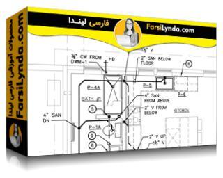 لیندا _ آموزش PlanGrid: نقشههای دیجیتال ساخت و ساز (با زیرنویس فارسی AI)