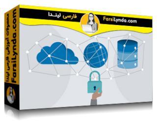 لیندا _ آموزش کسب گواهی CASP بخش 4: ادغام فنی امنیت سازمانی (با زیرنویس فارسی AI)
