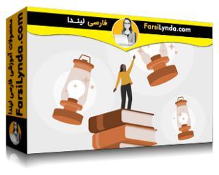 لیندا _ آموزش مولفههای یادگیری موثر (با زیرنویس فارسی AI)